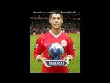 «Вормикс - Фотостатус» под музыку Песня из рекламы Кока Кола - Чемпионат мира по футболу 2010 в ЮАР (самый любимый трек). Picrolla